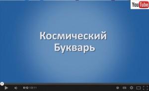 kosm_bukv_film