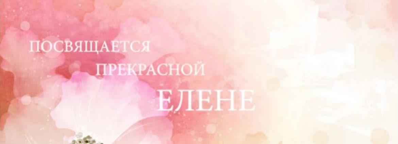 S Dnem Rozdeniya
